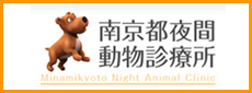南京都夜間動物診療所
